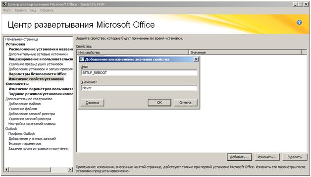 Офис установку программы майкрософт